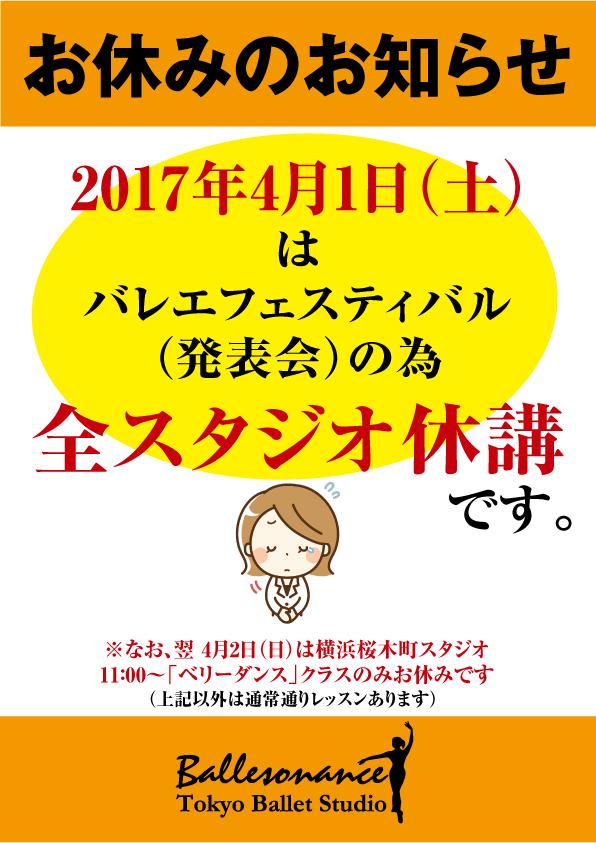20170401お休みのお知らせ-01
