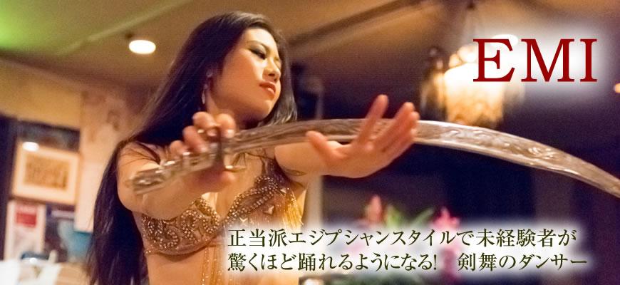 正当派エジプシャンスタイルで未経験者が 驚くほど踊れるようになる!